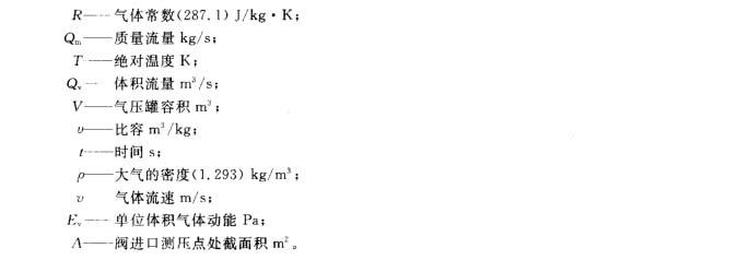 排气阀计算方法2