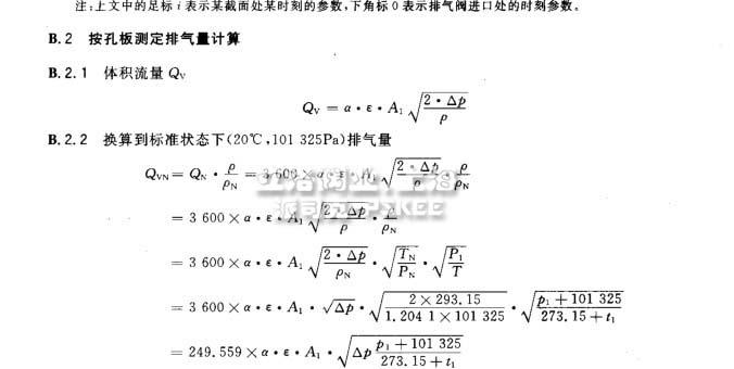 排气阀计算方法3