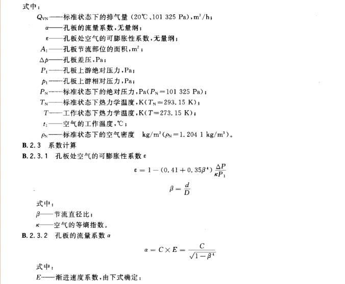 排气阀计算方法4