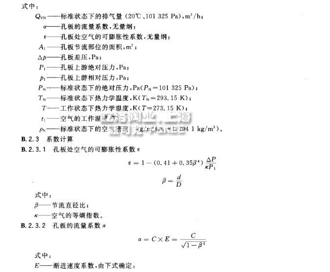 排气阀计算方法5