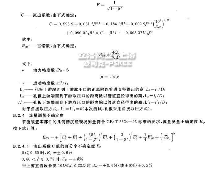 排气阀计算方法6