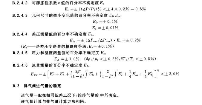 排气阀计算方法7